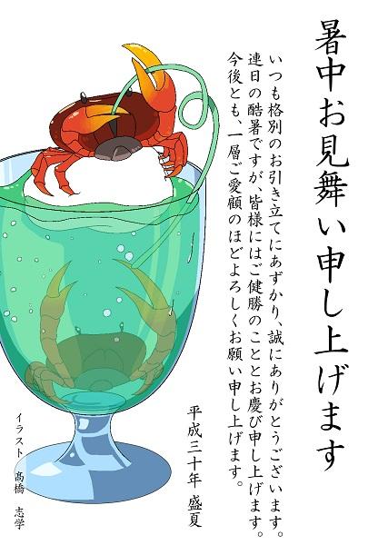 暑中見舞い 蟹 2018 HP用_m