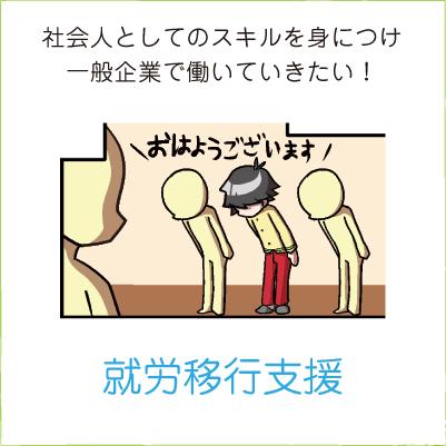 ikou_bn02