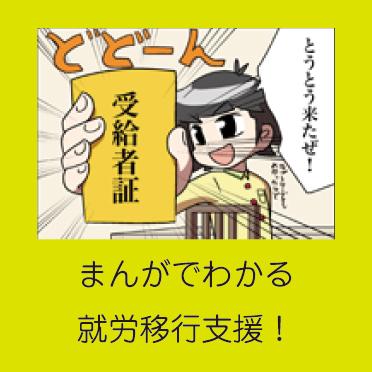 ikou_manga