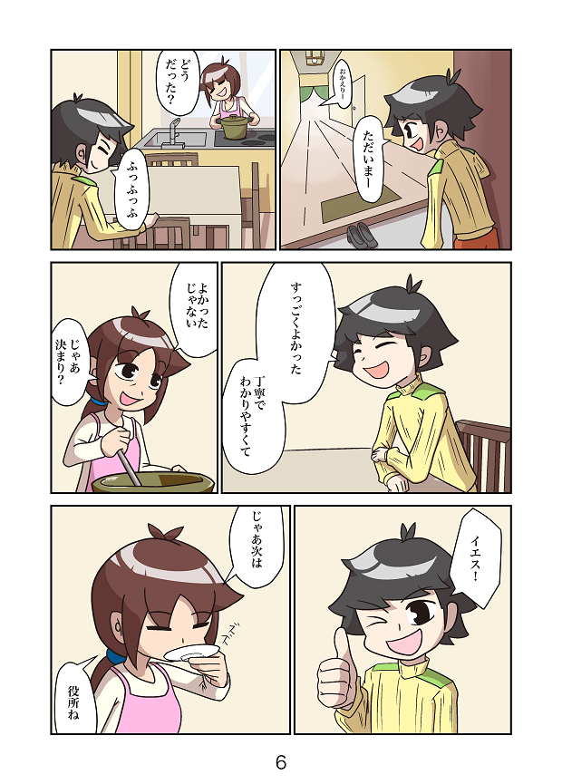 jibunsijyou_006
