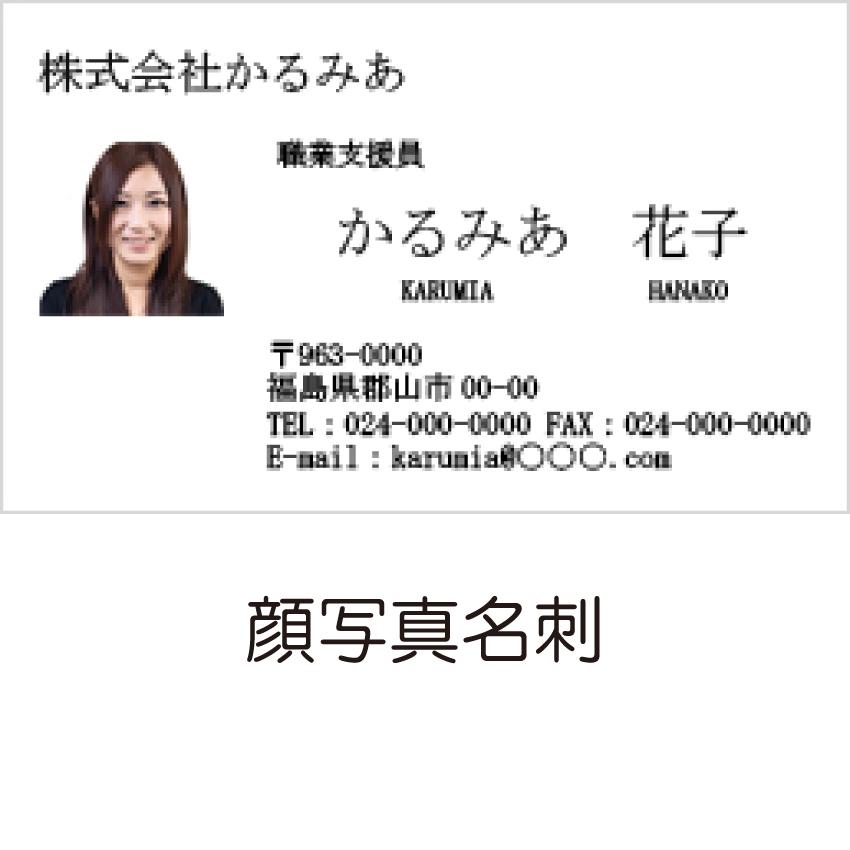facemeishi