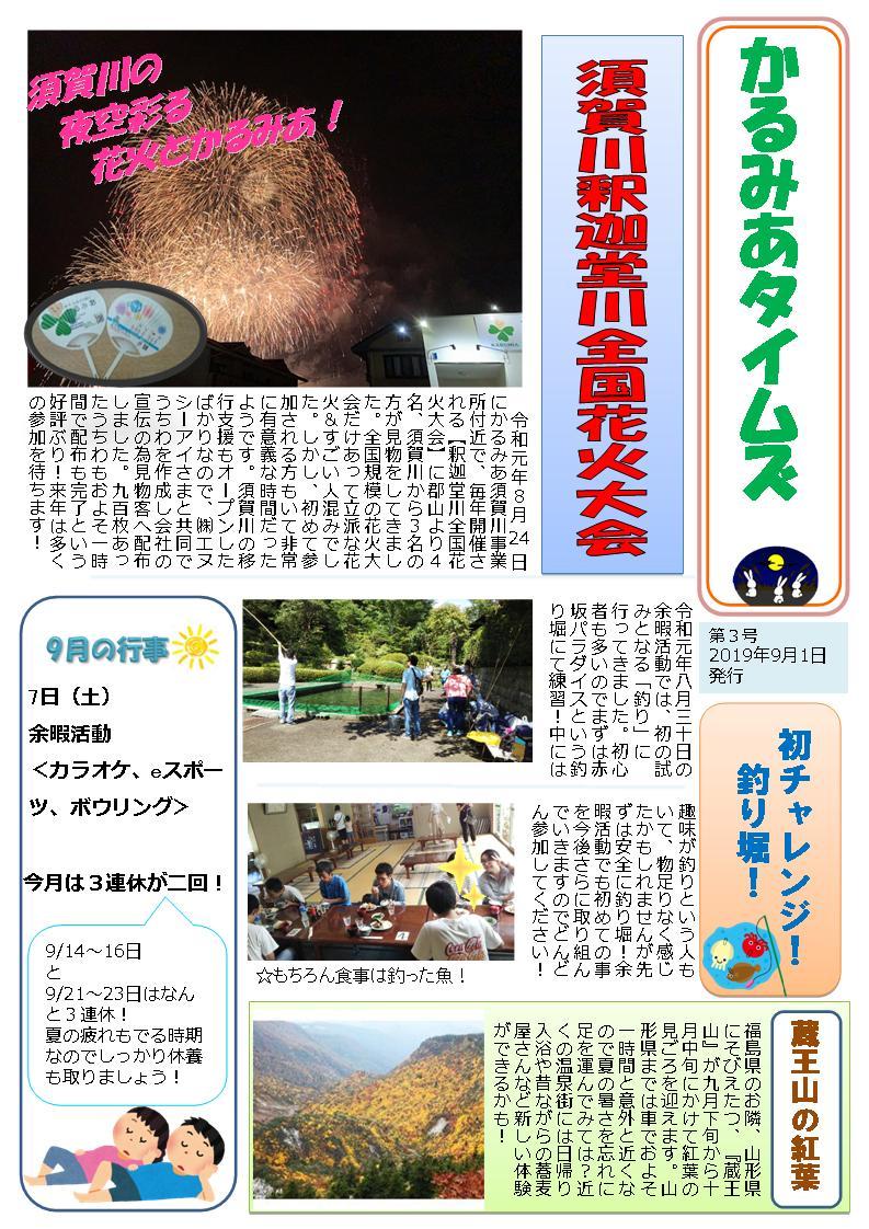 karu_times_vol3