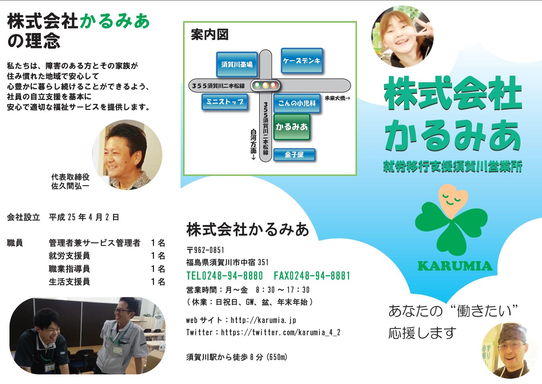 karumia_sukagawa_01