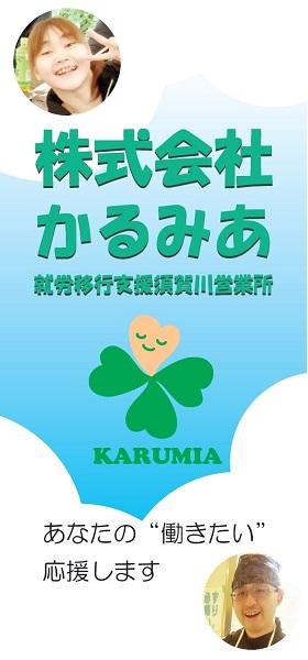 karumia_sukagawa_01_01