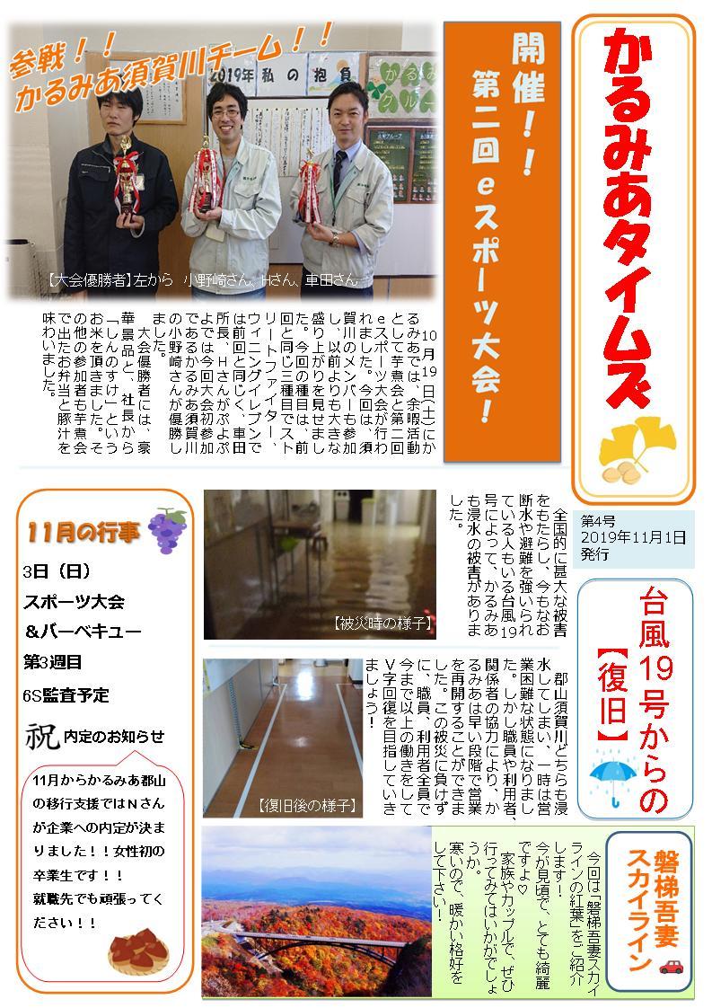 karumia_times_201911_web