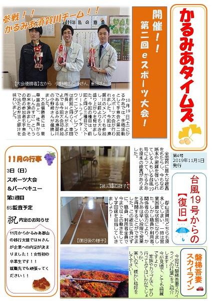 karumia_times_201911_web_m