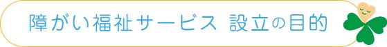 mokuteki_bn