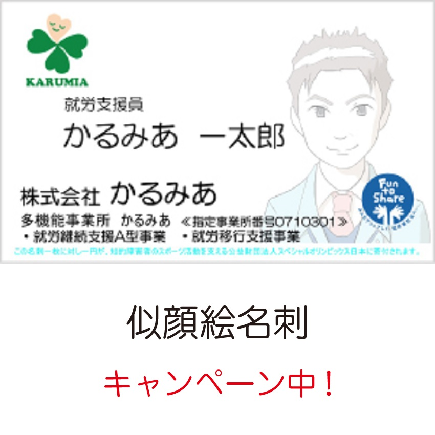 nigaoe_meishi