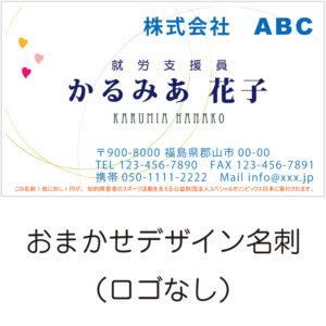 omakase_nologomeishi_b