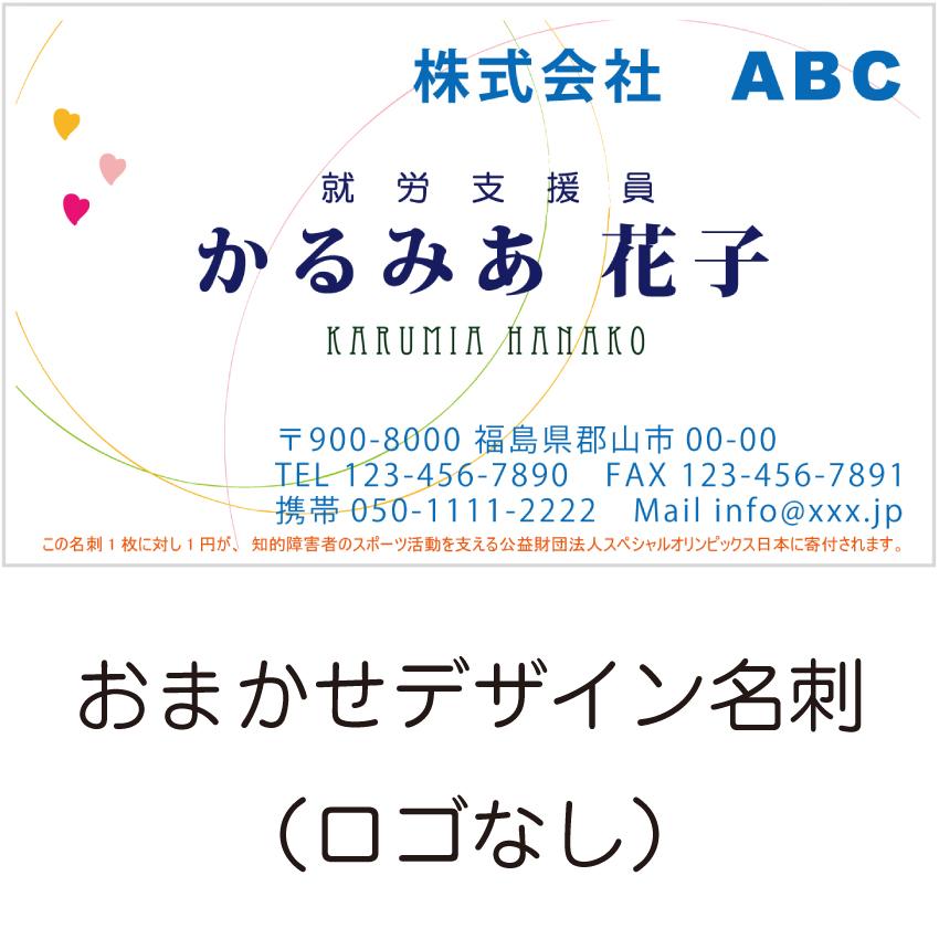 omakase_nologo_meishi