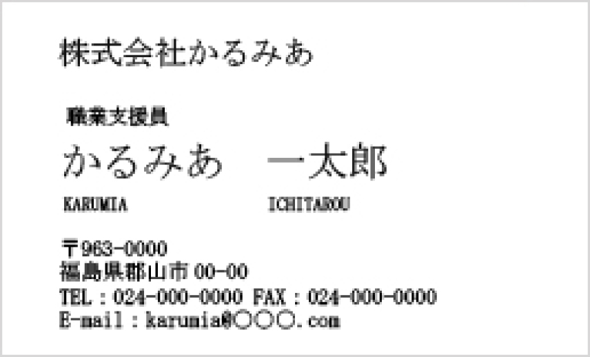 simple_meishi